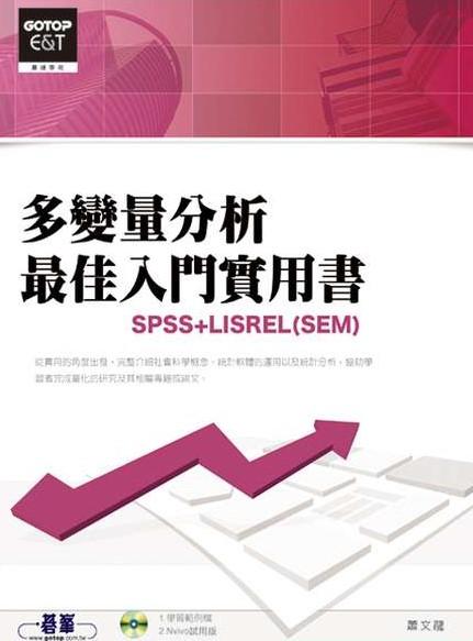 多變量分析最佳入門實用書 :  SPSS+ LISREL(SEM)