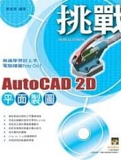 挑戰AutoCAD 2D平面製圖 /
