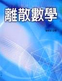 離散數學 /  鄧安文著