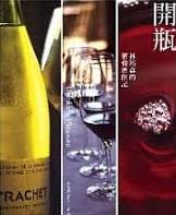開瓶 :  林裕森的葡萄酒飲記
