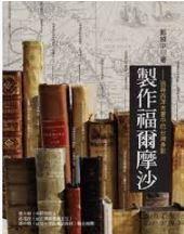 製作福爾摩沙 :  The fabrication of Formosa = 追尋西洋古書中的臺灣身影 = images of Formosa in European antique books /  鄭維中著