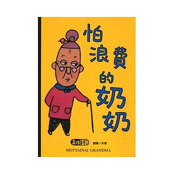 怕浪費的奶奶 /  真珠真理子文.圖 ; 米雅翻譯