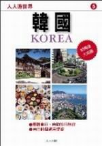 韓國 =  Korea /  實業之日本社ブル–ガイド海外版編集部著 ; 林安琪譯