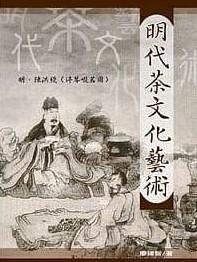 明代茶文化藝術 /