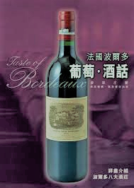 法國波爾多 :  Taste of Bordeaux = 葡萄. 酒話