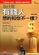 為什麼有錢人想的和你不一樣? :  Thinking like a rich man = 41個有錢人的想法, 幫助你馬上翻身為有錢人