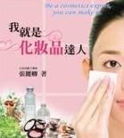 我就是化妝品達人 =  Be a cosmetics expert, you can make it