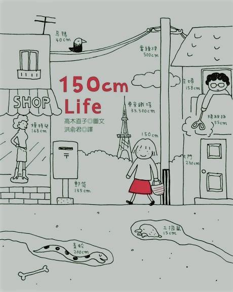 150cm life /  高木直子圖文 ; 陳怡君等譯