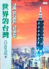 世界的台灣 =  The global Taiwan /  呂秀蓮著