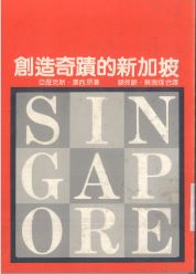 創造奇蹟的新加坡  Alex Josey原著 ; 顧效齡, 蘇瑞烽合譯