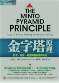 金字塔原理 :  思考.寫作.解決問題的邏輯方法