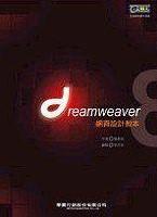 Dreamweaver 網頁設計教本 /  葉彥志作
