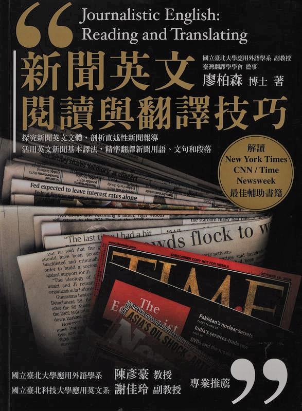 新聞英文閱讀與翻譯技巧 :  Journalistic English = reading and translating