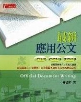 最新應用公文 =  Official document writing