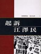 起訴江澤民 /