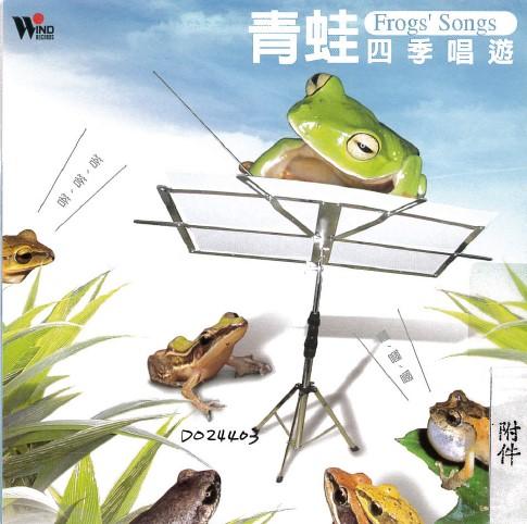 青蛙四季唱遊 [錄音資料 ] =  Frog