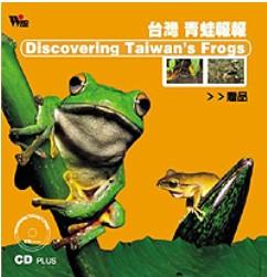 台灣青蛙報報 [錄音資料 ] =  Discovering Taiwan