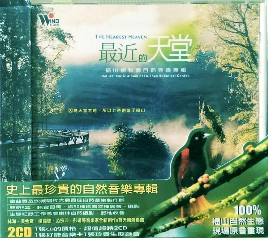 最近的天堂 [錄音資料 ] :  The nearest heaven = 福山植物園自然音樂專輯 = Natural music album of Fu-Shan Botanical Garden /  [林海等作曲]