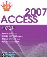 突破Access 2007中文版 /  數位城技術中心編著