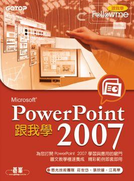 跟我學PowerPoint 2007 /
