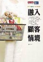 融入顧客情境 :  台灣7-ELEVEN的共好經營學