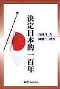 決定日本的一百年 /  吉田茂著 ; 陳鵬仁譯