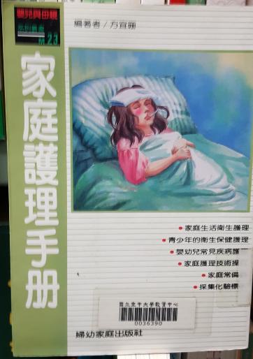 家庭護理手冊 /方宜珊編著