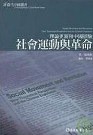 社會運動與革命 :  理論更新和中國經驗
