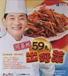 阿基師59元出好菜 /