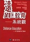 遠距教育 :  系統觀