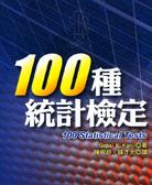 100種統計檢定 /