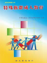 特殊族群成人教育 /
