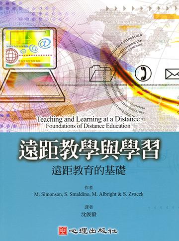 遠距教學與學習 :  遠距教育的基礎
