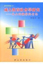 成人教育社會學研究 :  本土的觀察與省思