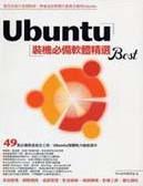 Ubuntu裝機必備軟體精選Best /  PCuSER研究室著
