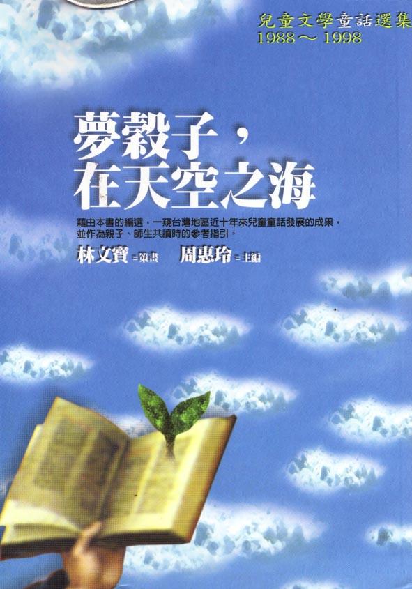夢穀子,在天空之海 :  兒童文學童話選集1988~1998