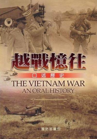 越戰憶往 :  The Vietnam war = 口述歷史 = an oral history