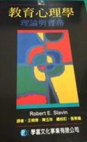 教育心理學 :  理論與實務 /  史烈文(Robert E. Slavin)原著 ; 王明傑,陳玉玲譯
