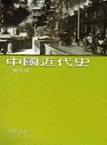 中國近代史 /