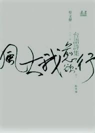 風大我愈欲行 :  台語詩集