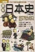 圖解日本史 :  一冊通曉.不可不知的基礎歷史知識