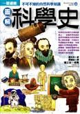 圖解科學史 :  一冊通曉.不可不知的自然科學知識