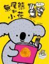 無尾熊和小花 /