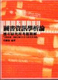 圖書資訊學析論 :  歷年研究所考題精解