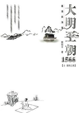 大明王朝.  嘉靖與海瑞  1566 :