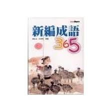 新編成語365 /  陳全友,任德君選編