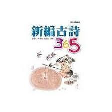 新編古詩365 /  金曉光,馬雪飛,趙永芳選編