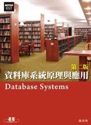 資料庫系統原理與應用 =  Database Systems