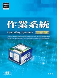 作業系統 :  Operating systems = 理論與實務  顏春煌作