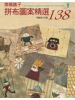 齊藤謠子拼布圖案精選138 /